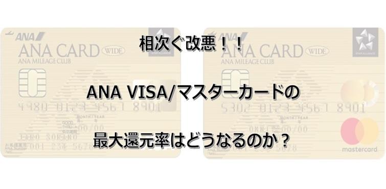 改悪 カード 三井 住友